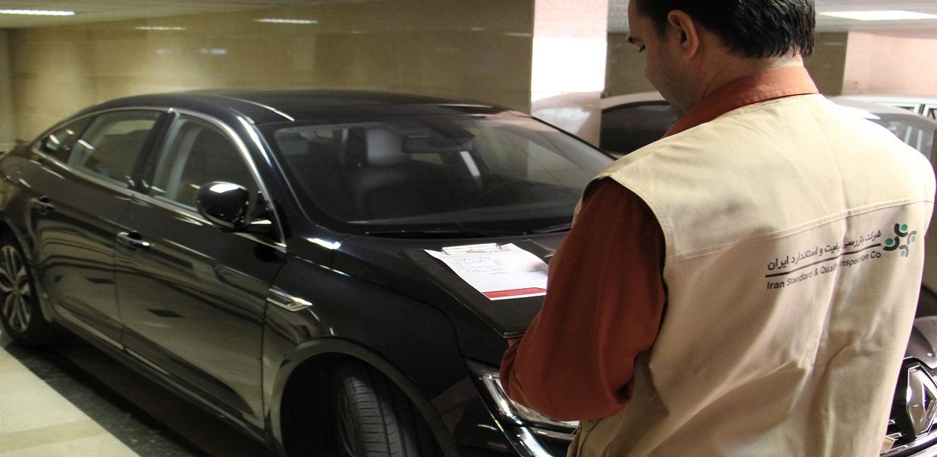 درخواست آنلاین کارشناسی خودرو